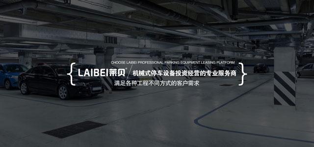 宁城县智慧停车平台经营管理